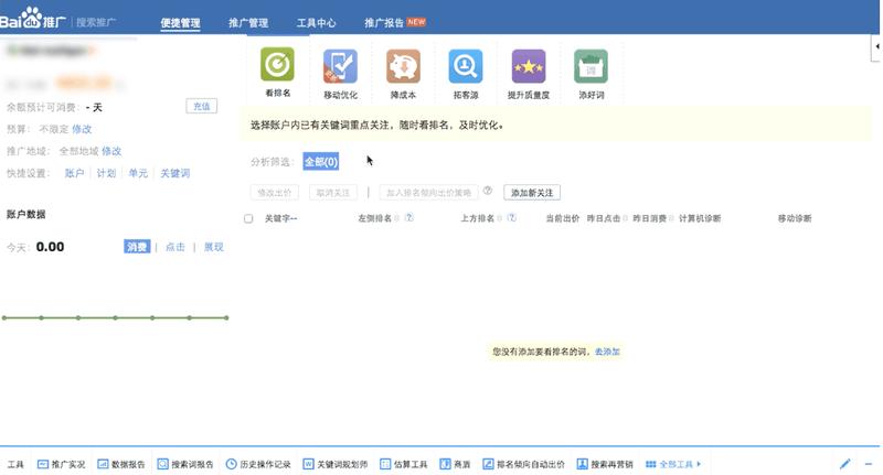 Baidu Keyword Planner PPC account